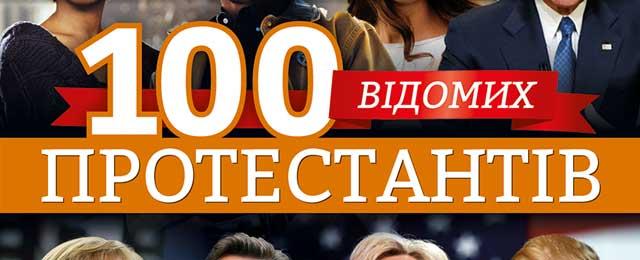 100 відомих протестантів