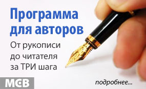Программа для авторов